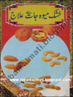 Khusk Mewajat (Dry Fruit) Se Ilaj PDF Urdu book