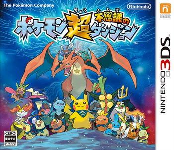 [3DS][ポケモン超不思議のダンジョン] (JPN) ROM Download