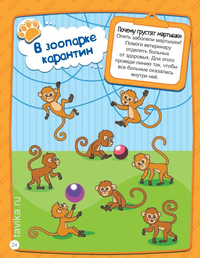 я супер ветеринар - книга с развивающими заданиями для детей
