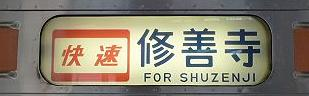 東海道線211系の側面行先 快速熱海