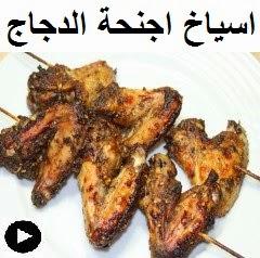 فيديو اجنحة الدجاج المشوية على الاسياخ في الفرن