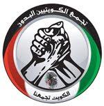 تجمع الكويتيين البدون