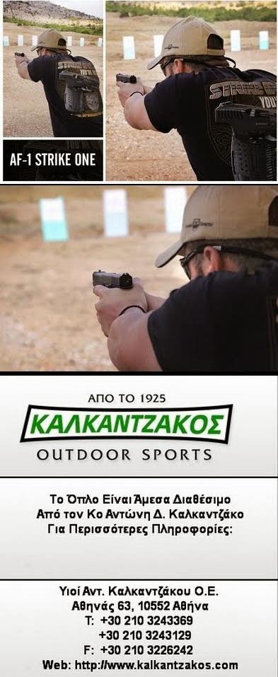 Το Νέο Όπλο Του Sfera Gun Club Arsenal Strike One Στο πεδίο Βολής