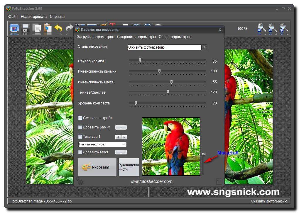 FotoSketcher 2.99. Масштабирование окна предварительного просмотра