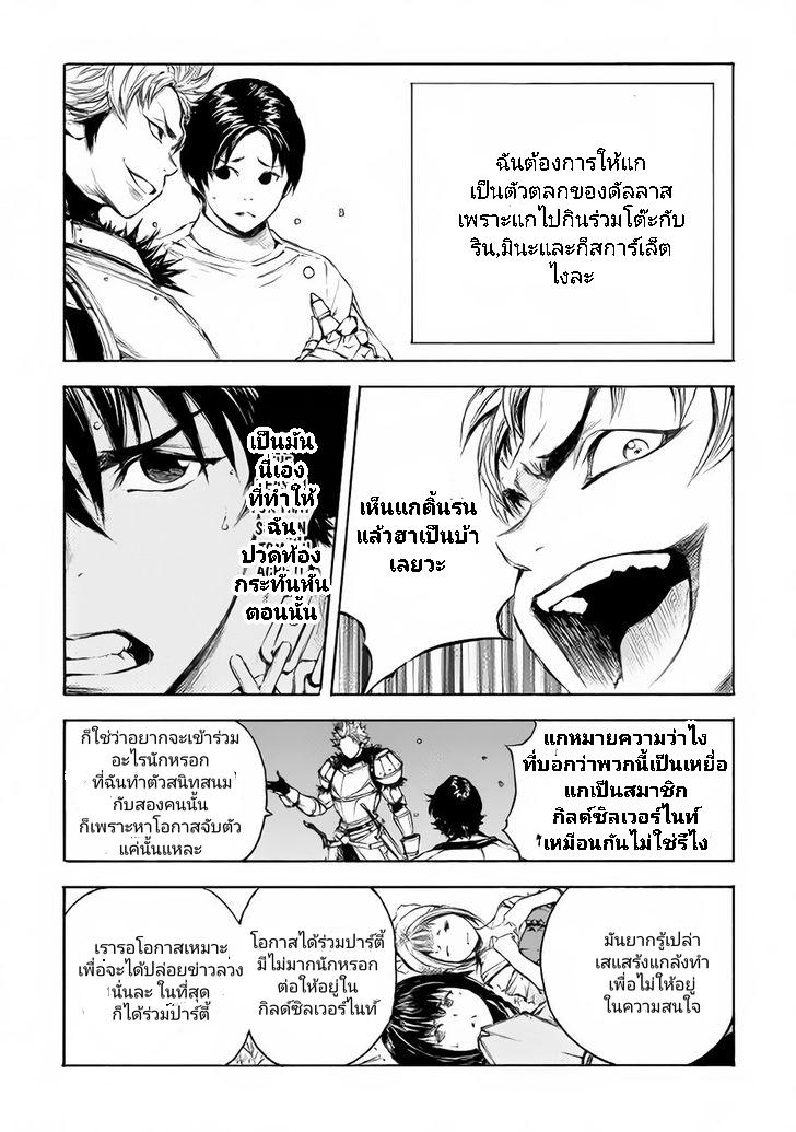 Eden ตอนที่ 6 TH แปลไทย
