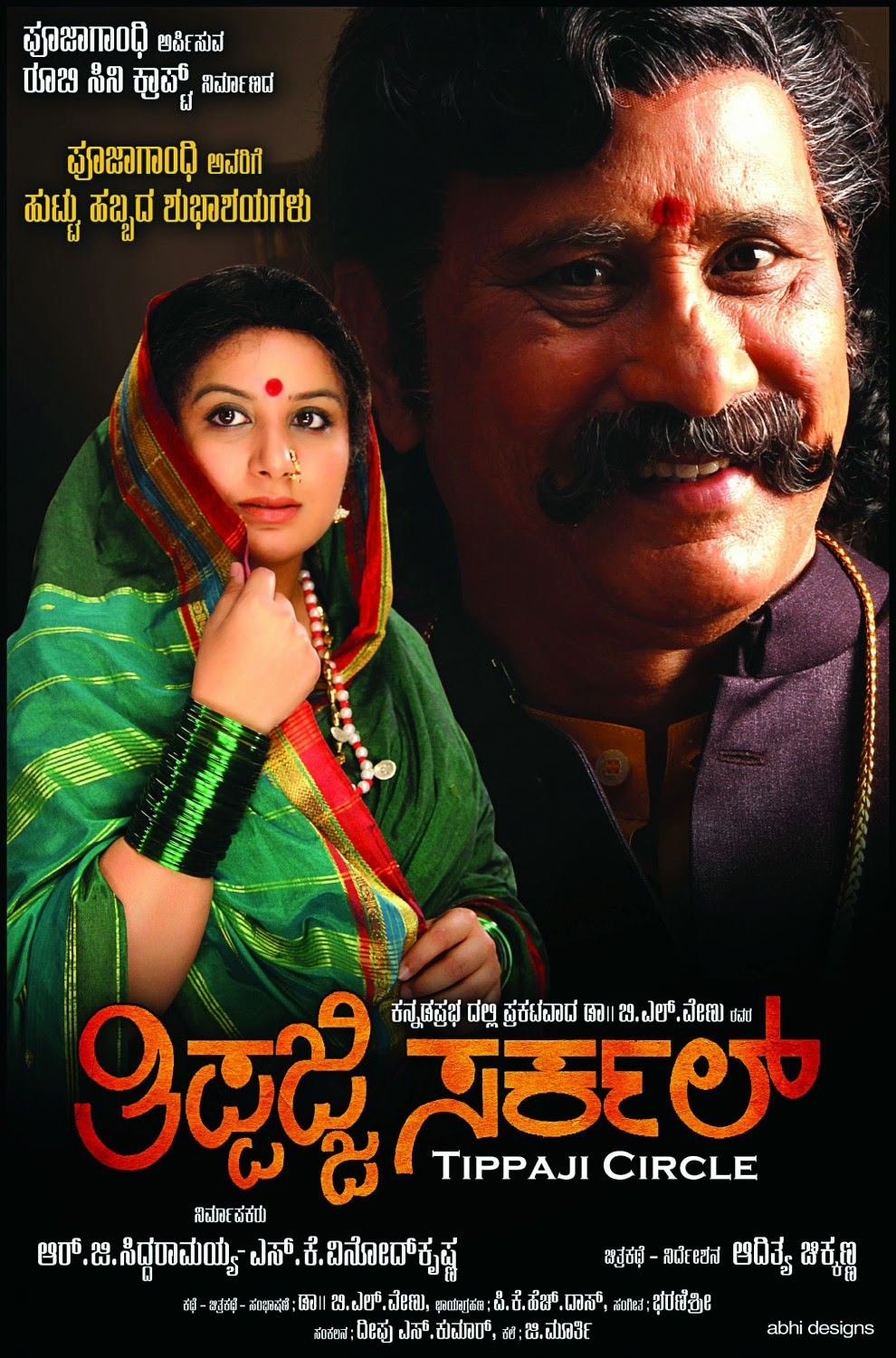 Tippajji Circle (2014) Kannada Mp3 Songs Download
