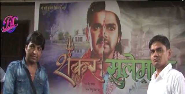 Pawan Singh Bhojpuri Movie 'Shankar Suleman' Muhurat today in mumbai
