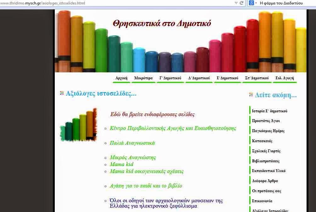 http://www.thridimo.mysch.gr