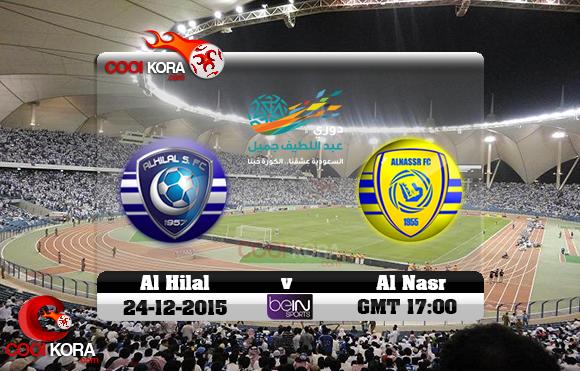 مشاهدة مباراة النصر والهلال اليوم 24-12-2015 في دوري عبداللطيف جميل