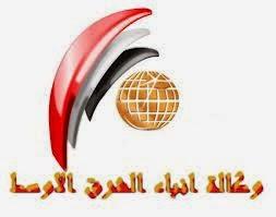 تعلن وكالة انباء الشرق الاوسط عن