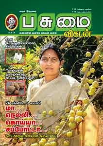 Pasumai Vikatan Tamil magazine 10 march 2014 PDF Download For free online