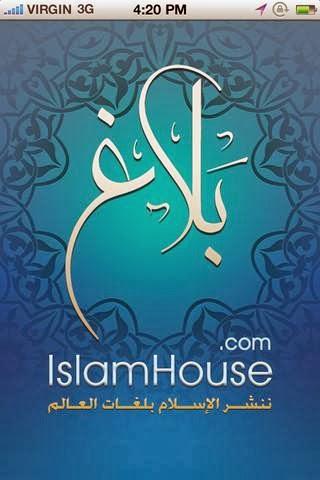 ادع إلى الإسلام في عشر ثوان فقط ! - تطبيق ( بلاغ )
