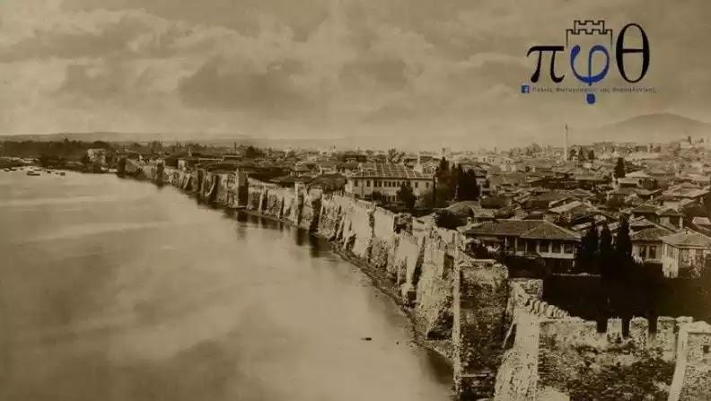 Η παλαιότερη φωτογραφία της Τουρκικής  Θεσσαλονίκης !!τοτε που αλώνιζαν τουρκομογγόλοι στην Ρωμανία