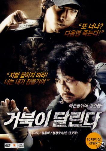 download running turtle korean movie subtitle indonesia