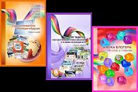 У каждого желающего есть возможность заказать любой сборник статей педагогов - блогеров России!