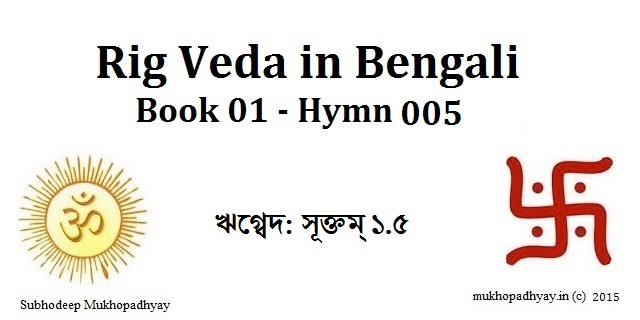 Rig Veda - Book 01 - Hymn 005 in Bengali