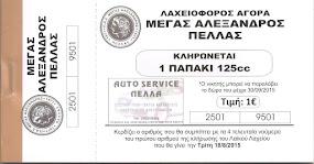 ΛΑΧΕΙΟΦΟΡΟΣ ΑΓΟΡΑ 2015
