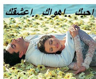احبك ..اهواك ..اعشقك - meilleurs Poème d'amour arabe