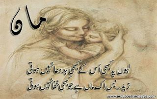 urdu shayari maa