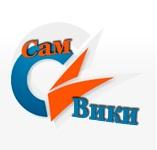 СамВики – самарская образовательная вики.