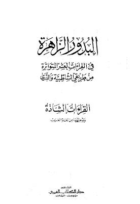 حمل كتاب البدور الزاهرة في القراءات العشر المتواترة من طريقي الشاطبية والدرّي pdf