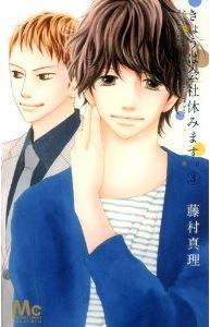 Kyou wa Kaisha Yasumimasu 3