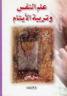 كتاب علم النفس وتربية الأيتام - علي قائمي