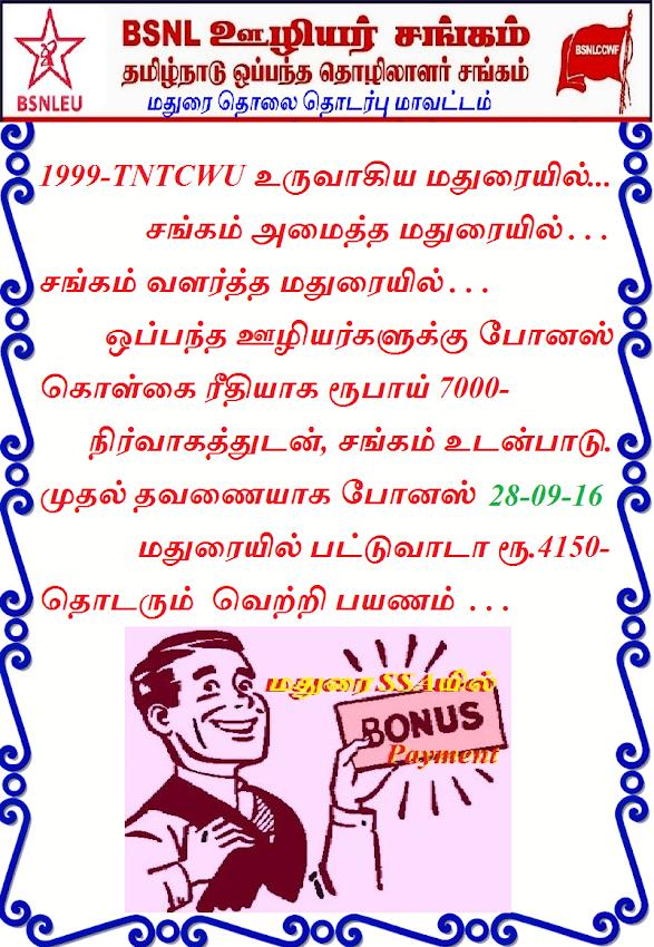 மதுரை BSNLEU & TNTCWU மாவட்ட சங்கங்களின் வெற்றி...