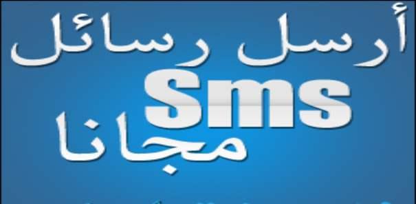 أفضل 6 مواقع لإرسال رسائل SMS مجانا