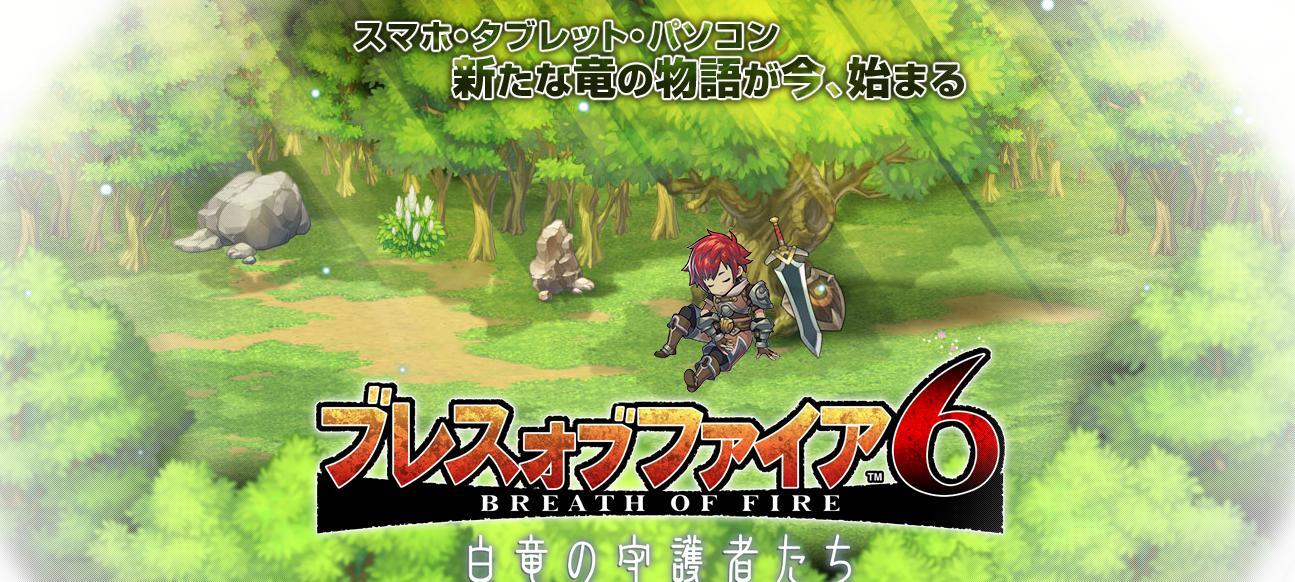 Breath of Fire VI, Capcom, Actu Jeux Video, Jeux Vidéo, Android, Kazunori Sugiura,
