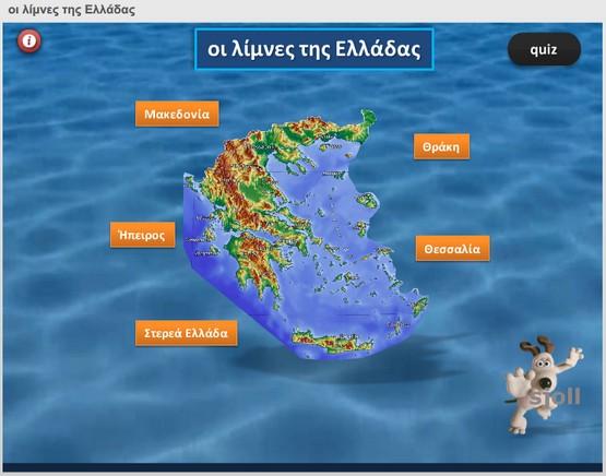 http://users.sch.gr/sjolltak/moodledata/geo/limnes_1/story.swf