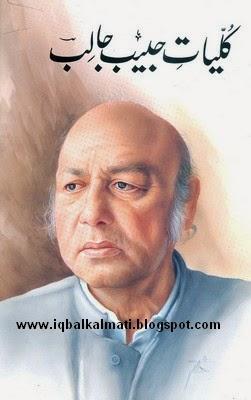 Kuliyat e Habib Jalib By Habib Jalib