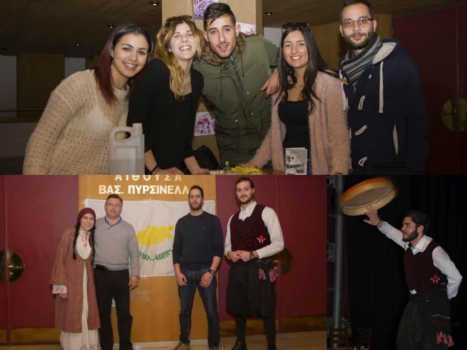 Εντυπωσίασαν οι Κύπριοι φοιτητές στο 1ο Φεστιβάλ «κυπριακής παράδοσης»