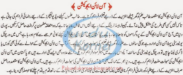 education essays in urdu