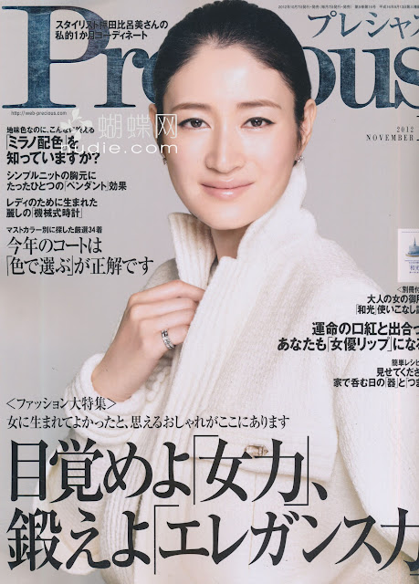 Precious (プレシャス) November 2012年11月号 【表紙】 小雪/  Koyuki japanese fashion magazine scans