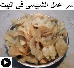 فيديو البطاطس الشيبسى المقرمشة على طريقتنا الخاصة