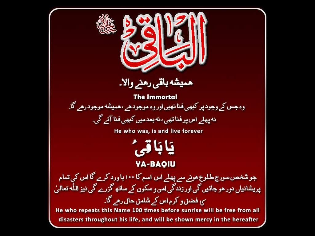 99 names of allah with urdu meaning and benefits pdf