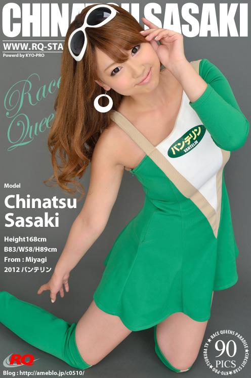 Agag-STAl NO.00701 Chinatsu Sasaki 07150