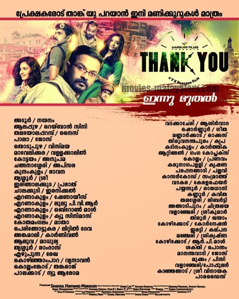 Thank You ( film)