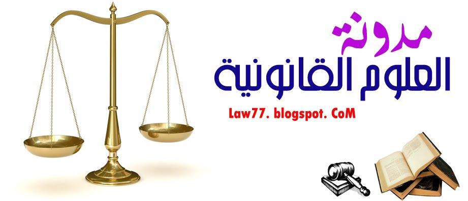 مدونة العلوم القانونية
