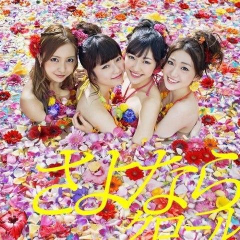 AKB48 Sayonara Crawl さよならクロール lyrics cover