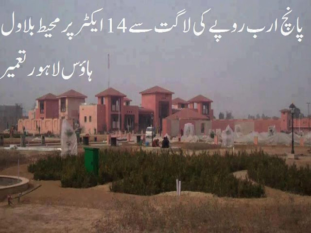 Bilawal House Made in Bahria Town Lahore in 5 Billion Rs