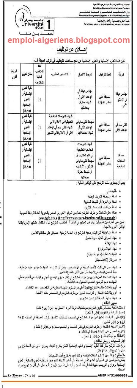 إعلان عن مسابقة توظيف في كلية العلوم الانسانية والعلوم الاسلامية بجامعة وهران جانفي 2016