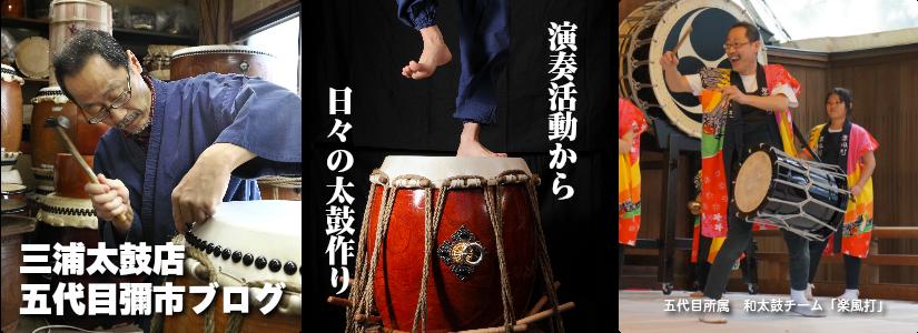 三浦太鼓店・五代目店主ブログ