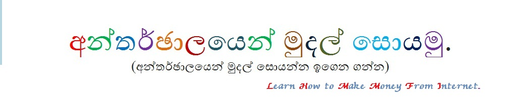 E-Money In Sinhala & English