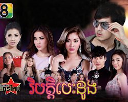 [ Movies ] Vibat Besdong  - Thai Drama In Khmer Dubbed - Thai Lakorn - Khmer Movies, Thai - Khmer, Series Movies