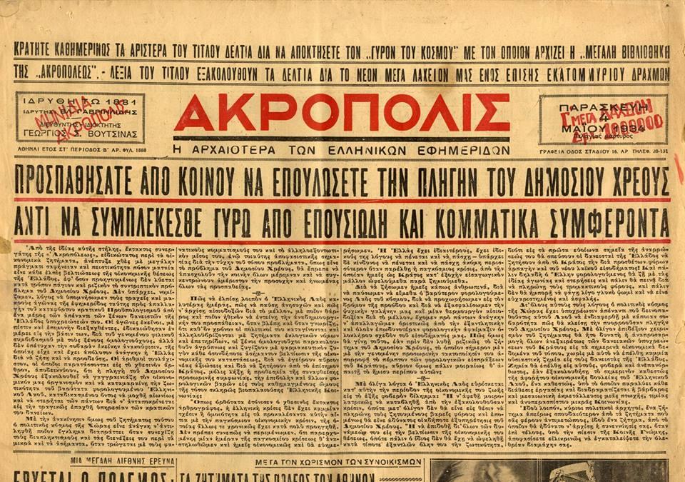 """Εφημερίδα """"ΑΚΡΟΠΟΛΙΣ"""" πριν 182 χρόνια"""