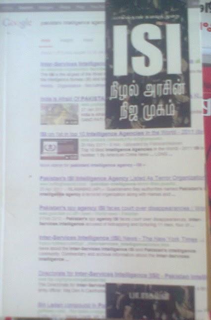 ISI By Pa. Ragavan Buy Online