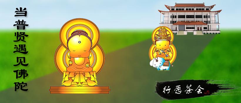 当普贤遇见佛陀