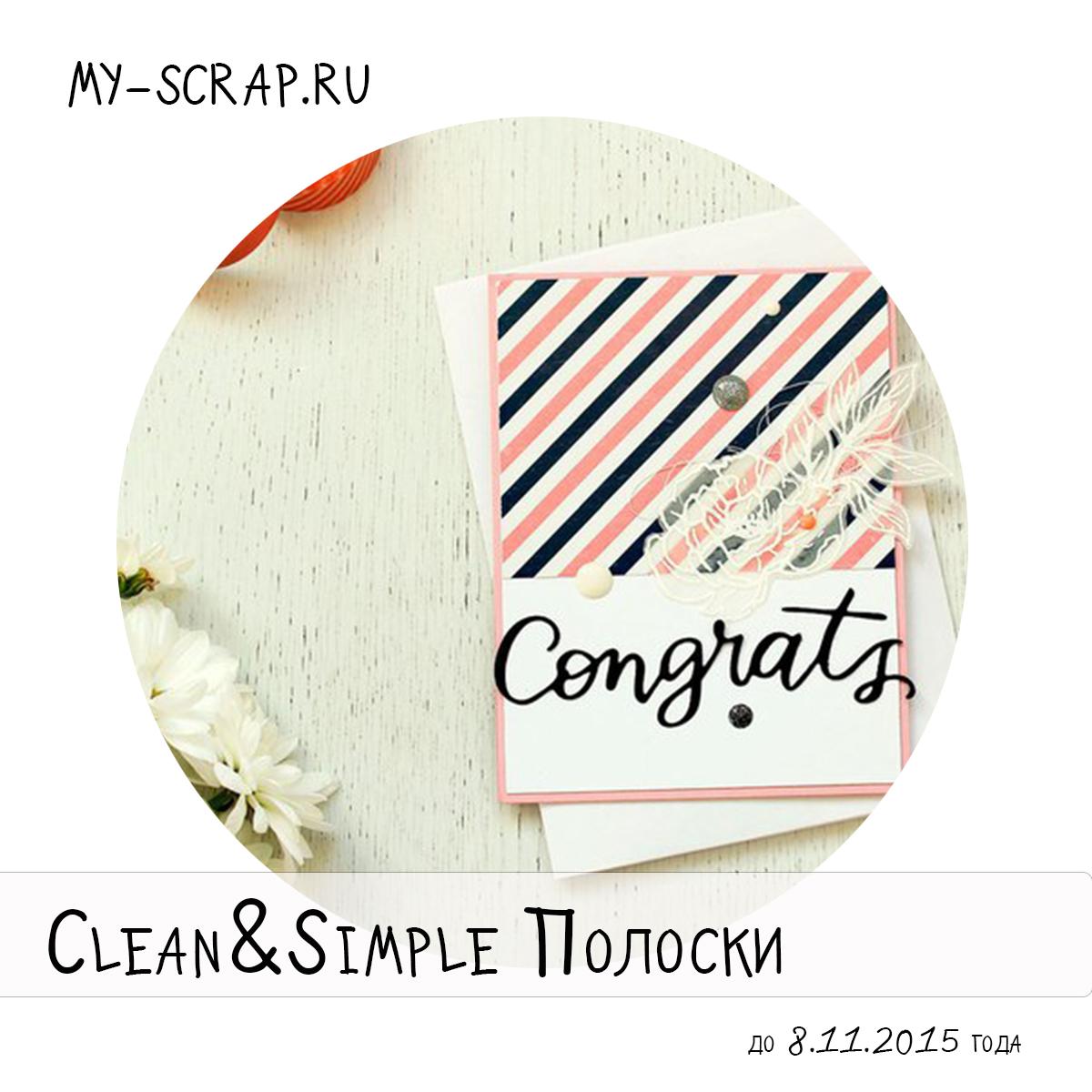 http://scrapulechki.blogspot.ru/2015/10/clean.html